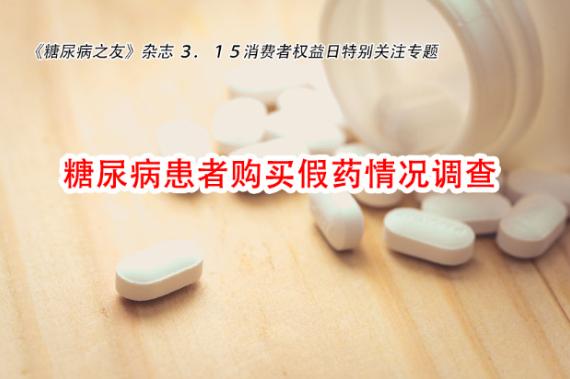 调查:糖尿病患者购买假药情况