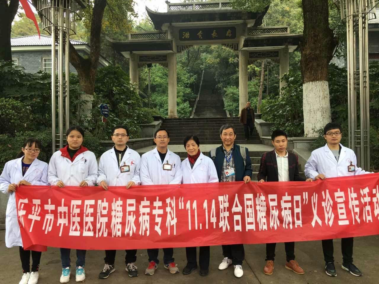 乐平市中医医院糖尿病专科开展联合国糖尿病日活动