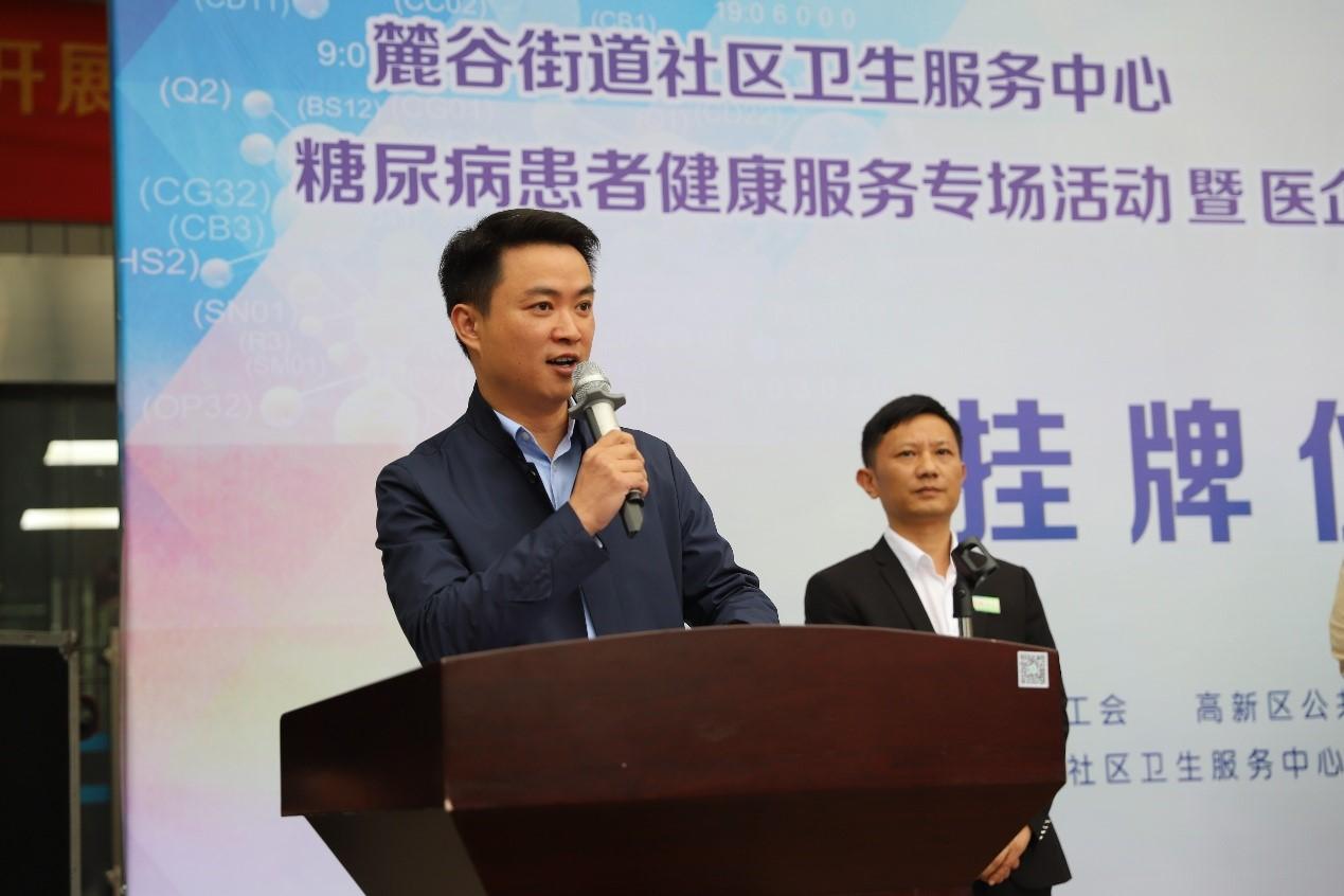医企共建 三诺生物基层糖尿病健康管理中心正式挂牌