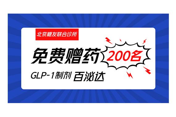 免费申请GLP-1制剂——百泌达,限200名