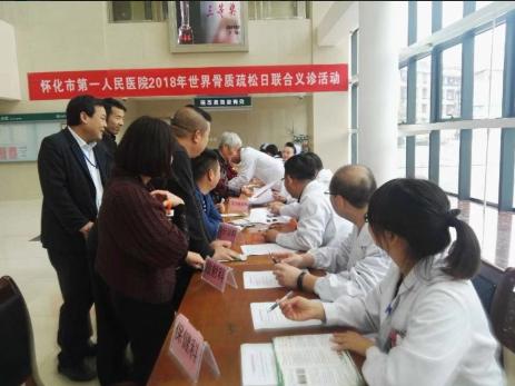 """怀化市第一人民医院举办""""世界骨质疏松日""""联合义诊活动"""
