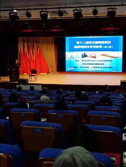 """怀化市第一人民医院开展第二期""""糖尿病同伴支持教育"""""""