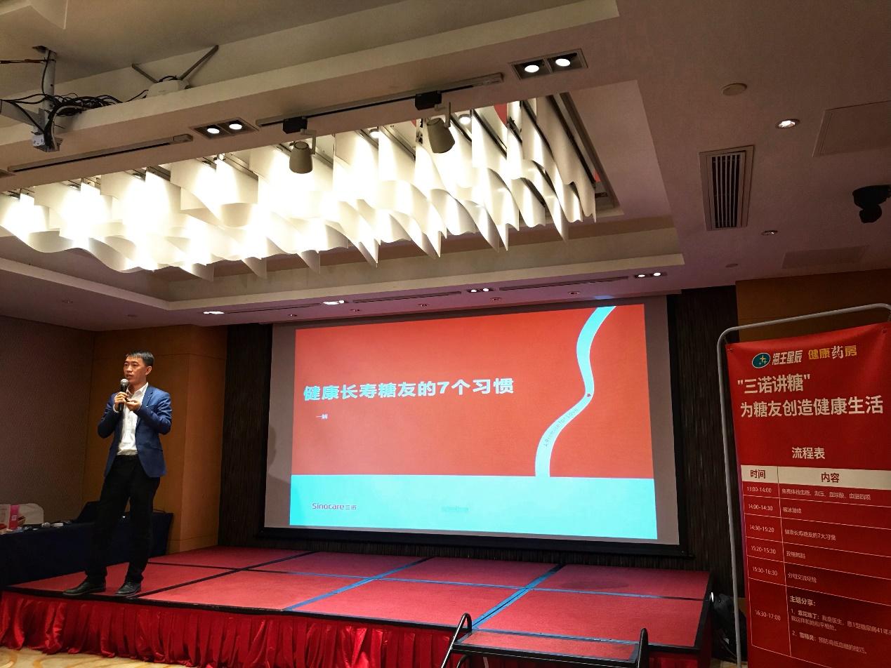 三诺讲糖南京活动成功举办50多名糖友现场交流经验