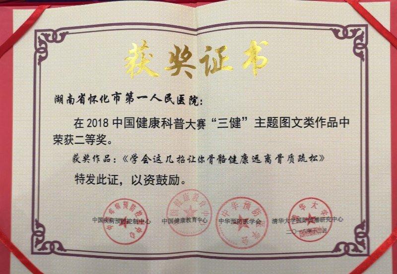 怀化市第一人民医院内分泌代谢科在2018年中国健康科普大赛中获奖