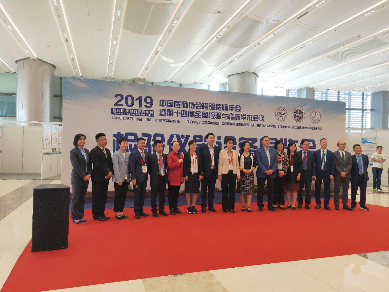 三诺参展2019中国医师协会检验医师年会