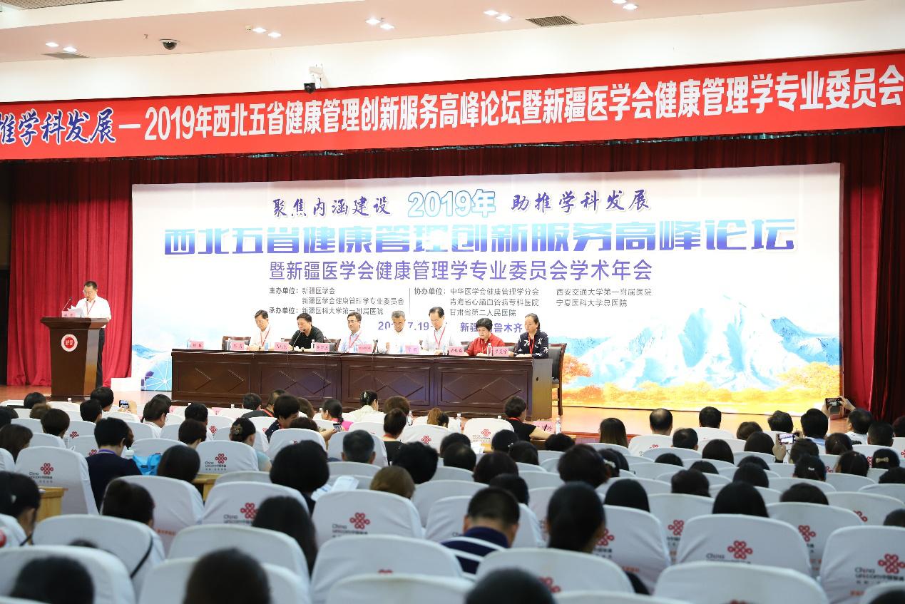 2019西北五省健康管理峰会召开三诺携AGEscan共探慢病管理