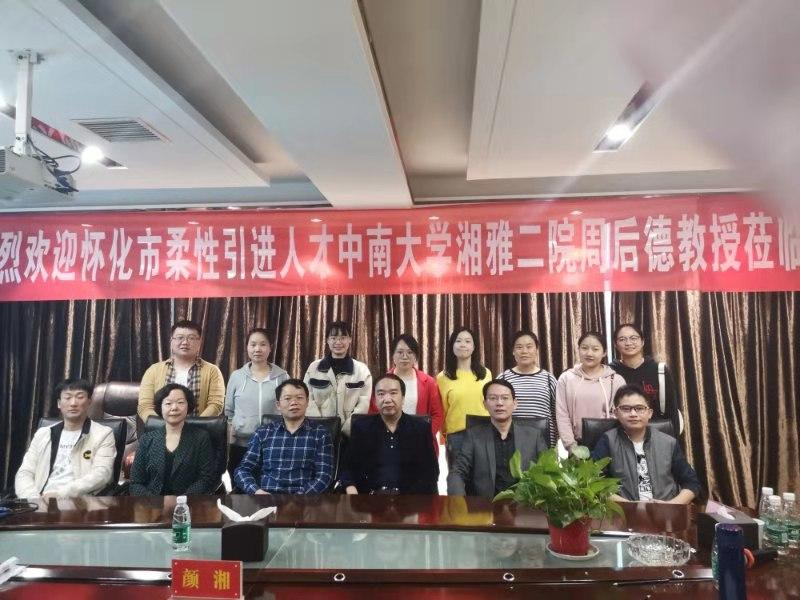 中南大学湘雅二院周后德教授来怀化讲学