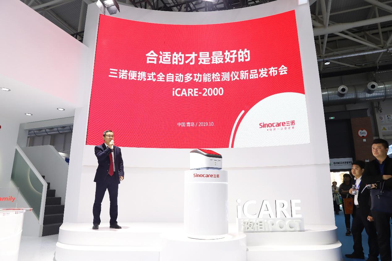 合适的才是最好的三诺液相iPOCT新品iCARE发布