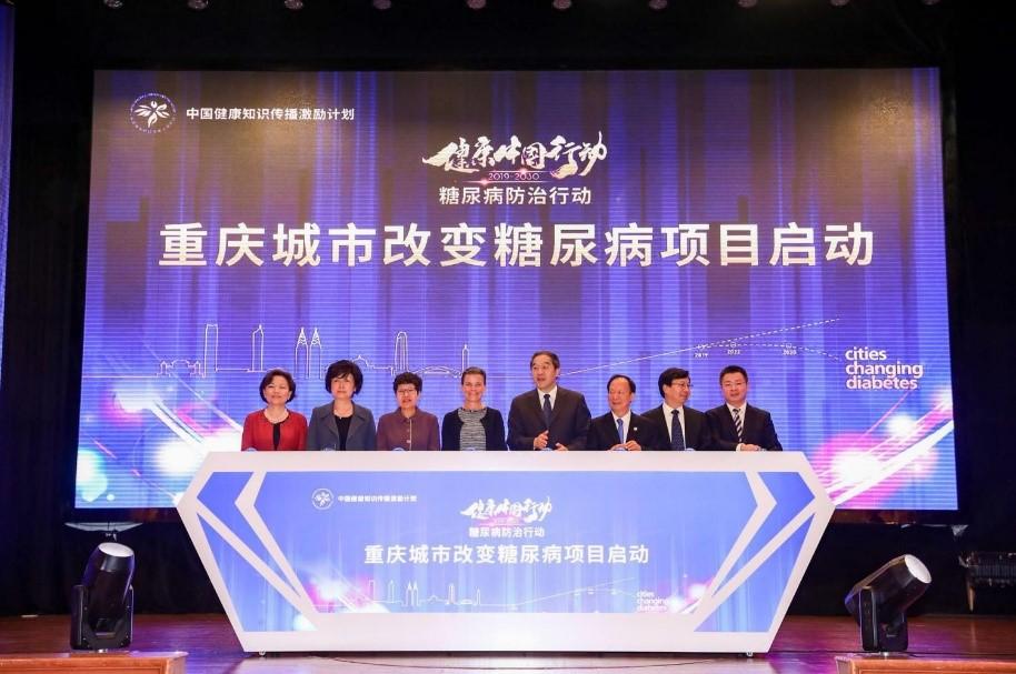 """重庆加入""""城市改变糖尿病""""全球行动"""
