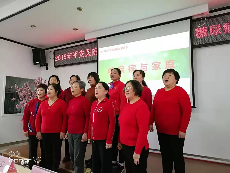 齐聚平安医院 医患携手抗糖 ——记2019北京市西城区平安医院糖尿病日活动