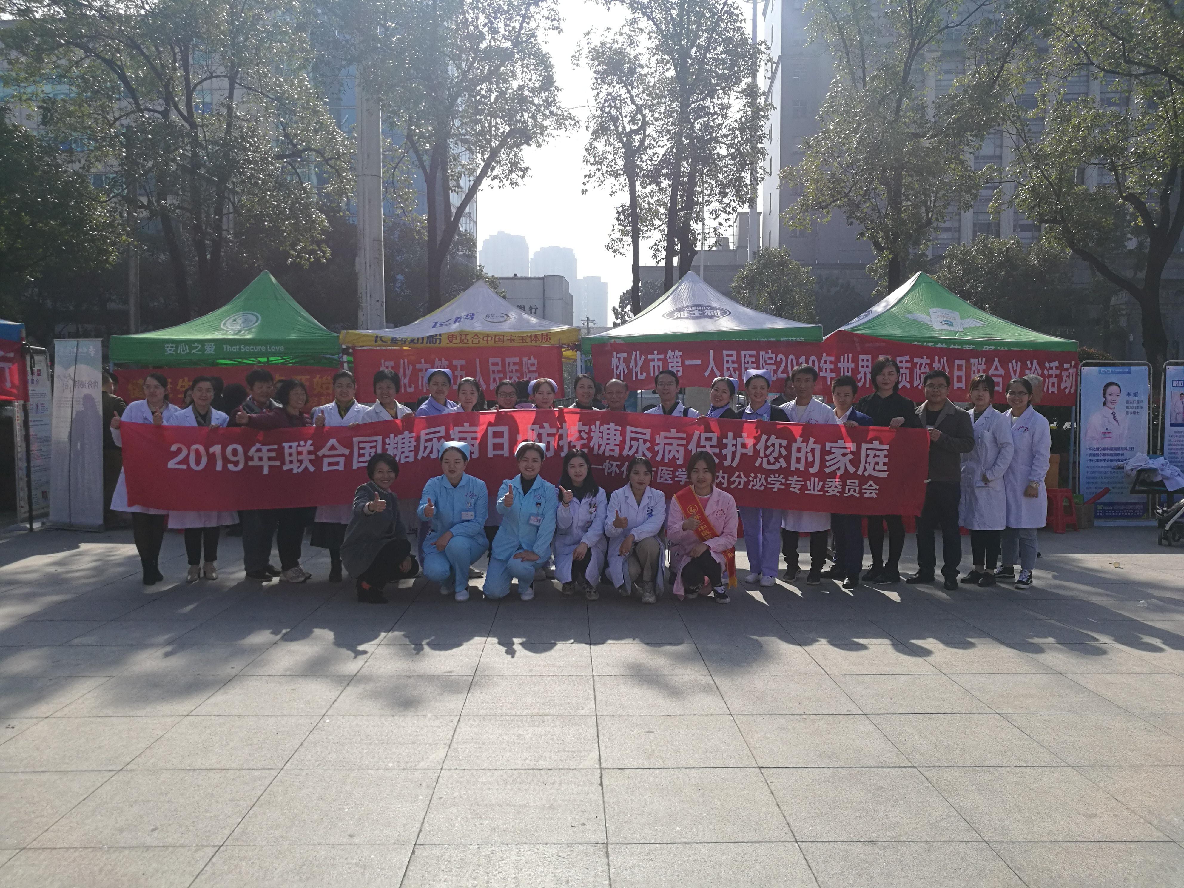 """怀化市第一人民医院举办""""联合国糖尿病日、世界骨质疏松日""""义诊活动"""