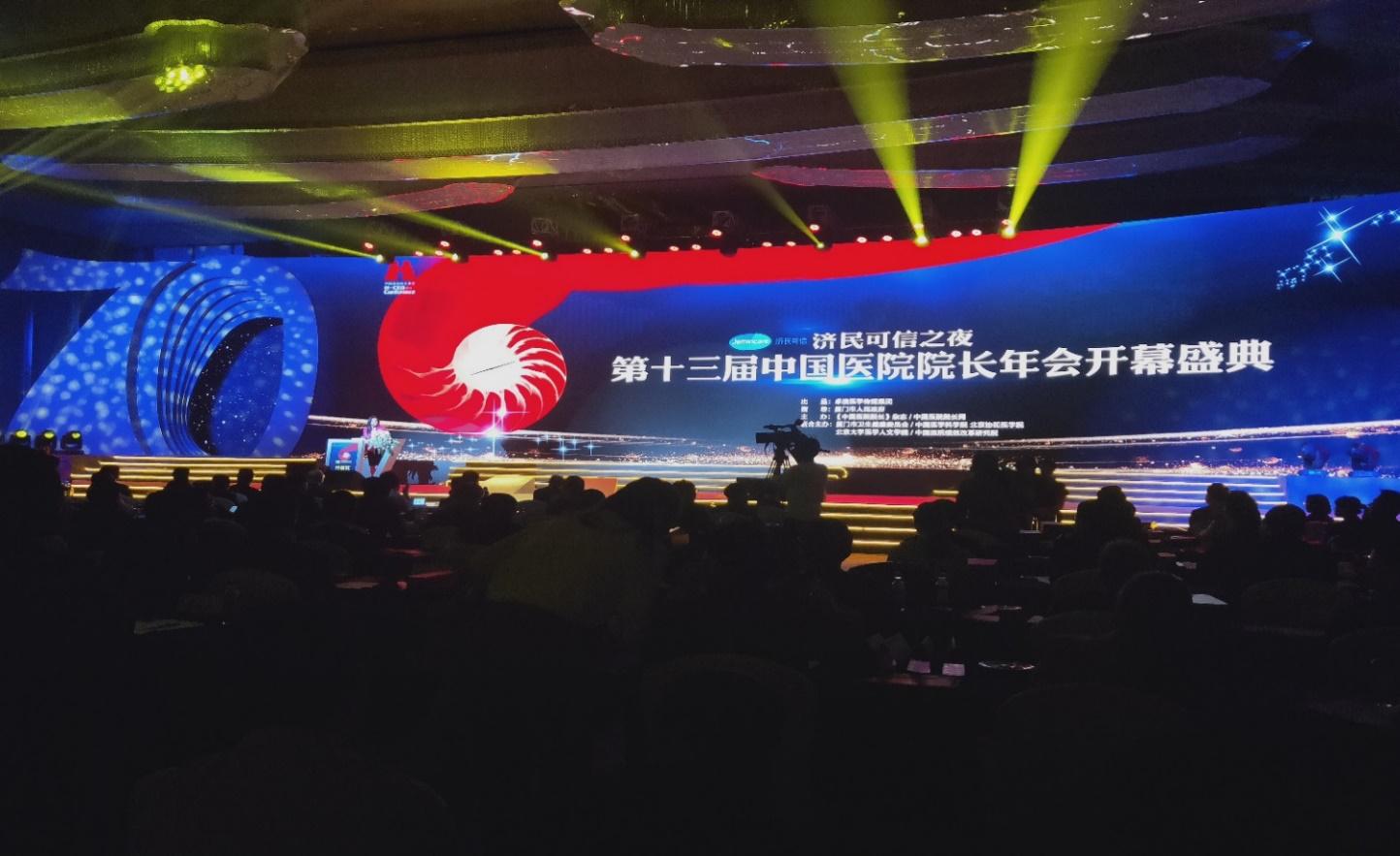 """三诺荣获第十三届中国医院院长年会""""技术创新奖"""""""