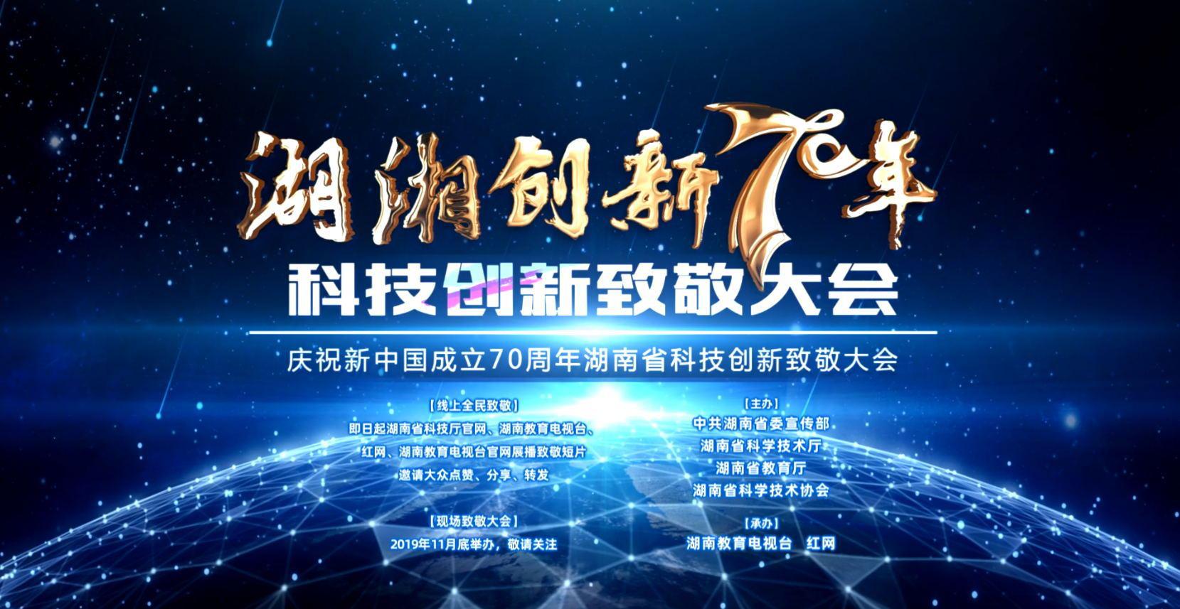 """湖南健康产业代表三诺生物出席""""湖湘创新70年""""大会"""