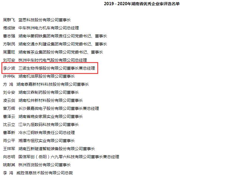 三诺生物董事长李少波获评湖南省优秀企业家