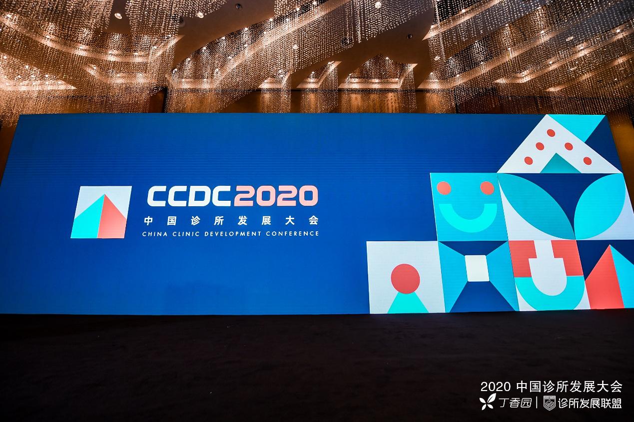 2020中国诊所发展大会召开三诺首提基层标准化实验室理念